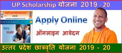 UP Scholarship Status 2019-20