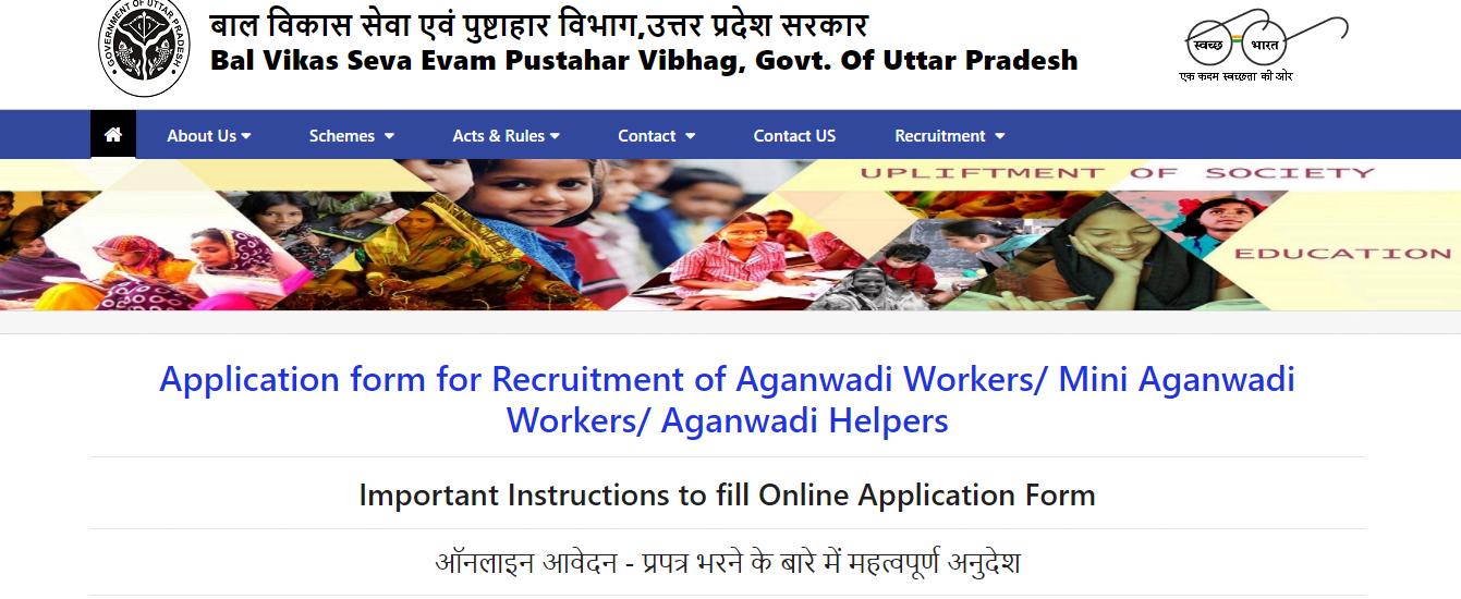 UP Anganwadi Bharti Recruitment 2021
