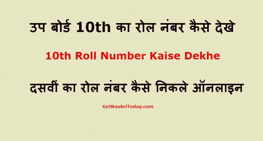 उप बोर्ड 10th का रोल नंबर कैसे देखे 2021 - High School Roll Number Kaise Dekhe