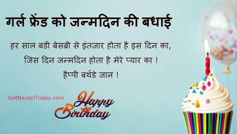 गर्ल फ्रेंड को जन्मदिन की बधाई सन्देश - Birthday Wishes For Girlfriend in Hindi