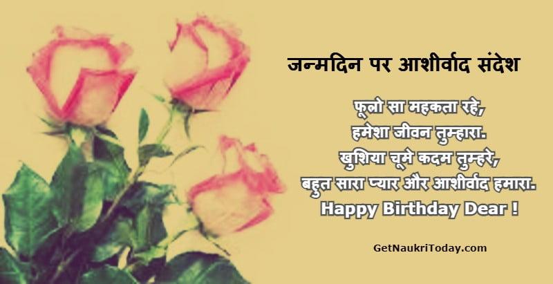 जन्मदिन पर आशीर्वाद संदेश - Birthday Blessings Quotes in Hindi