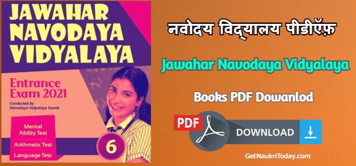 जवाहर नवोदय विद्यालय पीडीऍफ़ - Jawahar Navodaya Vidyalaya Books PDF