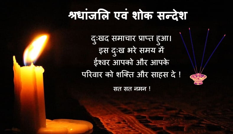 निधन पर श्रधांजलि एवं शोक सन्देश - Shradhanjali Quotes Message in Hindi
