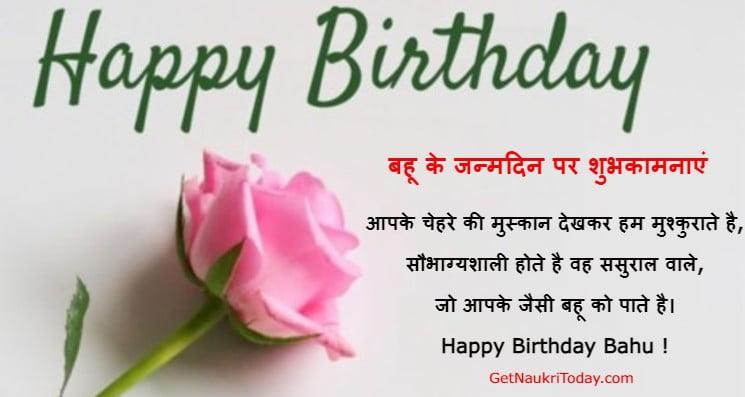 बहू के जन्मदिन पर शुभकामनाएं - Birthday Wishes For Bahu In Hindi