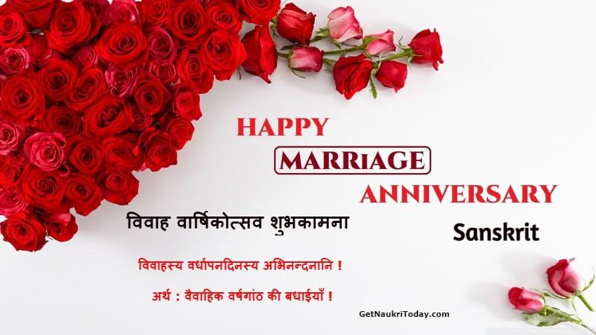 संस्कृत में शादी की सालगिरह शुभकामनाएं - Anniversary Wishes in Sanskrit