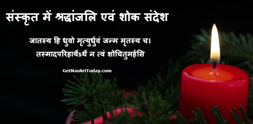 संस्कृत में श्रद्धांजलि एवं शोक संदेश - Shrdhanjali Quotes in Sanskrit