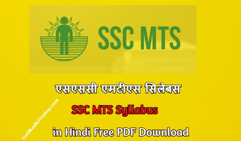 SSC MTS Syllabus 2021 in Hindi Free PDF Download