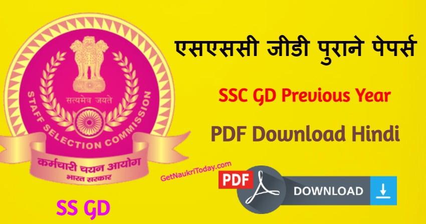 एसएससी जीडी पुराने पेपर्स 2021 पीडीऍफ़ - SSC GD Purane Papers PDF Download