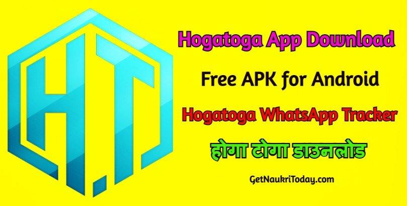 Hogatoga App Download 2021 Free APK for Android (होगा टोगा डाउनलोड)